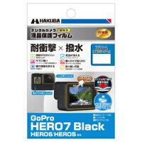 ハクバ 液晶保護フィルム耐衝撃撥水 GoPro HERO7 Black / HERO6 / HERO5 専用 DGFS-GH7BK