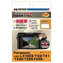 ハクバ 液晶保護フィルムMarkII パナソニック Panasonic LUMIX LX100 2 LX100M2 / TX2 / TZ90 / FZ85 / TX1 / TZ85 専用 DGF2-PALX100M2