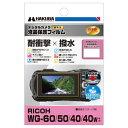ハクバ 液晶保護フィルム耐衝撃×撥水タイプ リコー RICOH WG-60 / WG-50 / WG-40 / WG-40W 専用 DGFS-RWG60