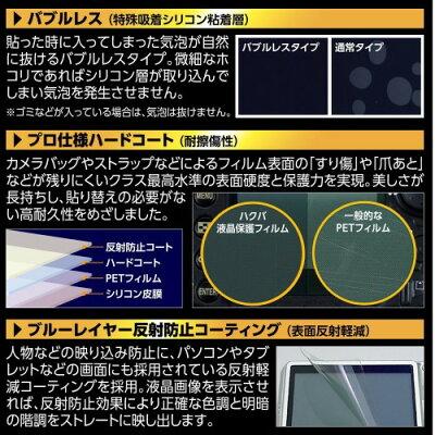 ハクバ 液晶保護フィルム MarkII (ソニー SONY α6400 / α6500 / α6300 / α6000 / α5100 専用) DGF2-SA6400
