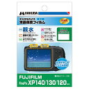 ハクバ 液晶保護フィルム 親水タイプ フジフィルム FUJIFILM FinePix XP140 / XP130 / XP120 専用 DGFH-FXP140