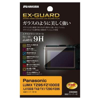 HAKUBA/ハクバ EXGF-PATZ95 Panasonic LUMIX TZ95 / FZ1000II / LX100II / TX2 / TX1専用 EX-GUARD 液晶保護フィルム