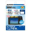 HAKUBA/ハクバ DGFH-OTG6 OLYMPUS Tough TG-6専用 液晶保護フィルム 親水タイプ