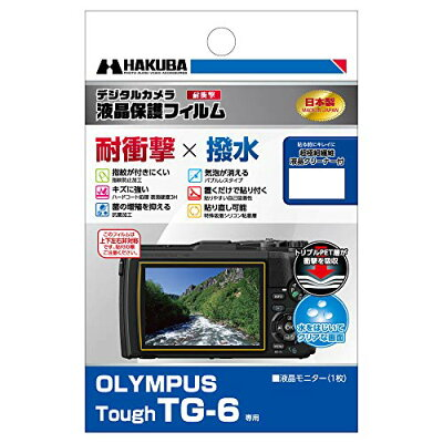 HAKUBA/ハクバ DGFS-OTG6 OLYMPUS Tough TG-6専用 液晶保護フィルム 耐衝撃タイプ