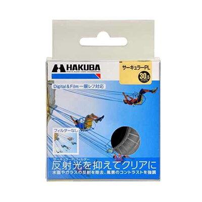 ハクバ サーキュラーPLフィルター ブラック 30.5mm CF-CPL305D CFCPL305D