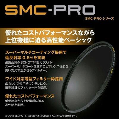 ハクバ SMC-PROレンズガード40.5MM
