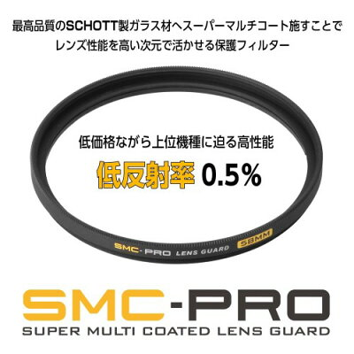 ハクバ SMC-PROレンズガード46MM