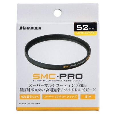 ハクバ SMC-PROレンズガード52MM