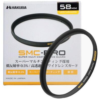 ハクバ SMC-PROレンズガード58MM