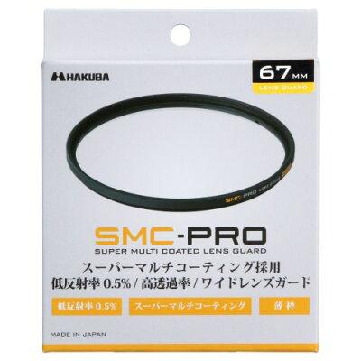 ハクバ SMC-PROレンズガード67MM