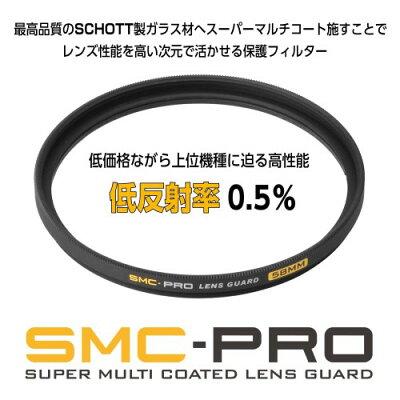 ハクバ SMC-PROレンズガード82MM
