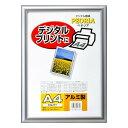 ハクバ デジタル額 ペオリア シルバー A4 FAPE-SVA4(1コ入)