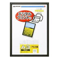 ハクバ デジタル額 ペオリア ブラック A3 FAPE-BKA3(1コ入)
