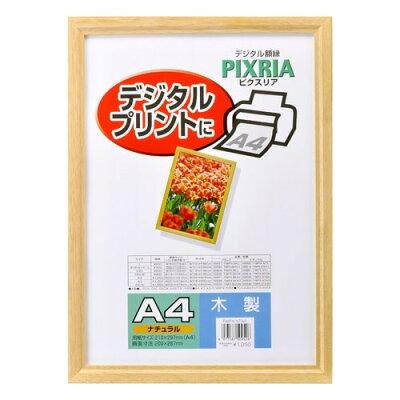 ハクバ 木製額 ピクスリア ナチュラル A4 FWPX-NTA4(1コ入)
