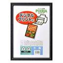 ハクバ 木製額 ピクスリア ブラック A4 FWPX-BKA4(1コ入)