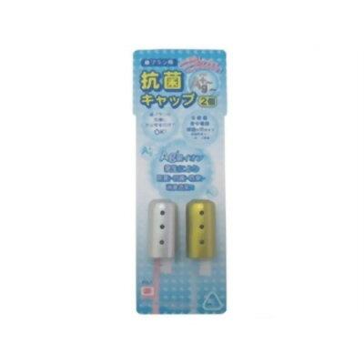 スイト びっくり 歯ブラシキャップ カラータイプ ユニ&カラー(2コ入)