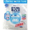 プラテック 水タンク 10L