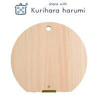 栗原はるみ 木製まな板 丸 大 スタンド式