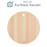 栗原はるみ 木製まな板 丸 小