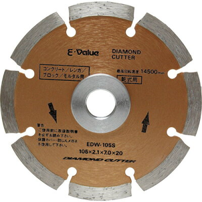 E-Value ダイヤモンドカッター EDW-105S