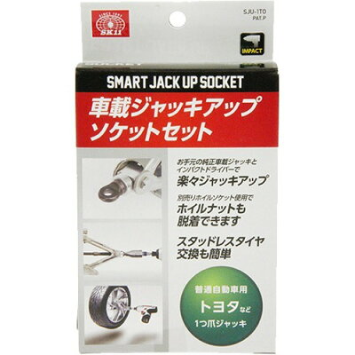 SK11 ジャッキアップソケット 1爪大 SJU-1TO(1コ入)