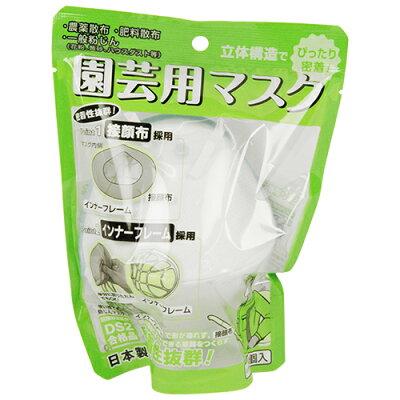 :重松 :園芸用マスク :DD11-S2-1