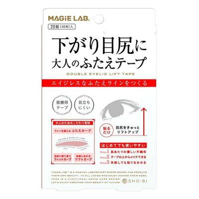 マジラボ 大人のふたえテープ MG22105(20組(40枚入))