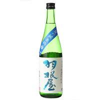 羽根屋 夏の純米吟醸生 720ml 日本酒/富山県/富美菊酒造要冷蔵