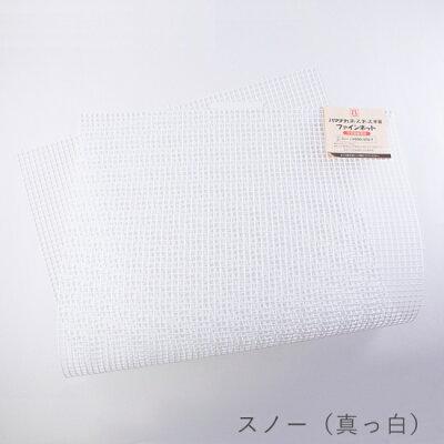 ハマナカ あみあみファインネット スノー H200-372-7