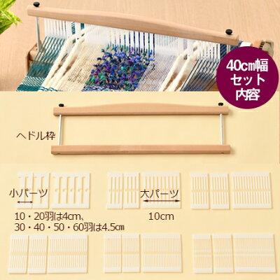 ハマナカ 織り機 オリヴィエ 並べかえできるヘドル  幅 白木 h603-400