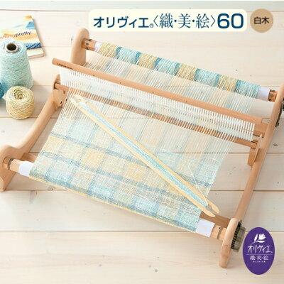 オリヴィエ 織美絵60 白木 H602-001  ポータブル木製 手織り機
