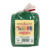 スタンダードタイプです! ハマナカ フェルト羊毛 ソリッド H440-000-40