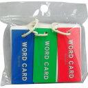 セイワプロ 単語カード 3P