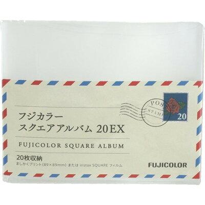 フジカラー スクエアアルバム 20EX(20枚収納)(1冊)