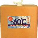 マイナス60度(-60℃) 凍結防止剤 一般家庭用 20L