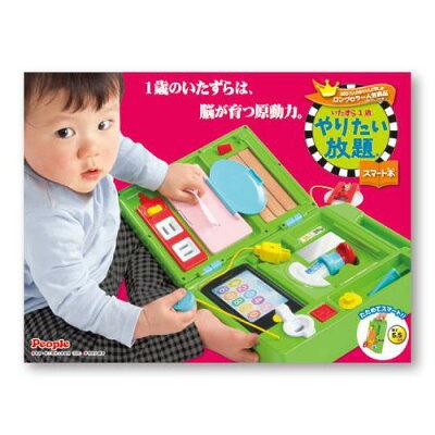 いたずら1歳やりたい放題 スマート本(1個)