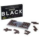 明治ブラックチョコレートパズル