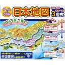 ゲーム&パズル 日本地図 ハナヤマ