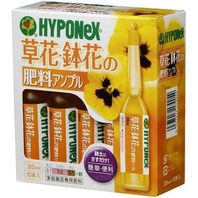 草花・鉢花の肥料アンプル(35ml*10本入)