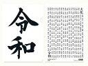 新元号クリアファイル CF-056
