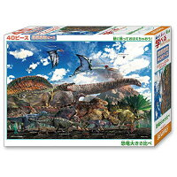 ジグソーパズル40ピース 恐竜大きさ比べ