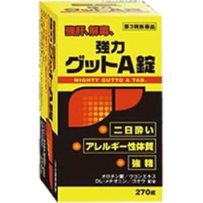 黄色と黒の強力グットA錠 270錠