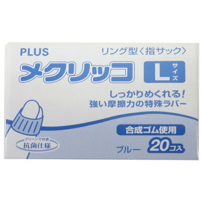 PLUS メクリッコ L ブルー 20コ入 KM-403