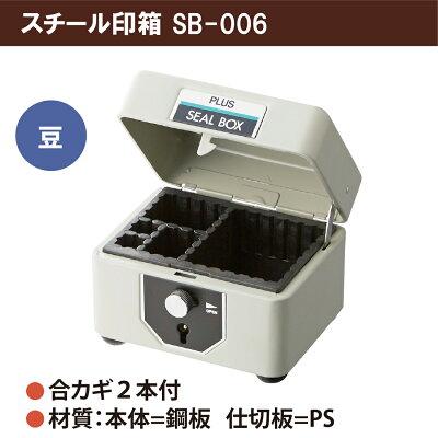 スチール印箱 SB-006 豆 エルグレー