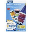 PLUS インクジェット専用ラベル 超耐水光沢フィルムラベル A4 ホワイト IT-324RF(10枚入)