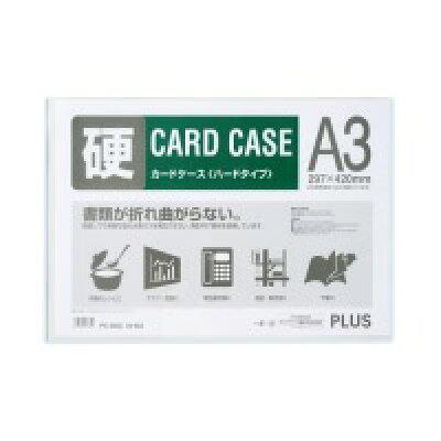 PLUS カードケース ハードタイプ A3 PC-203C(1コ入)