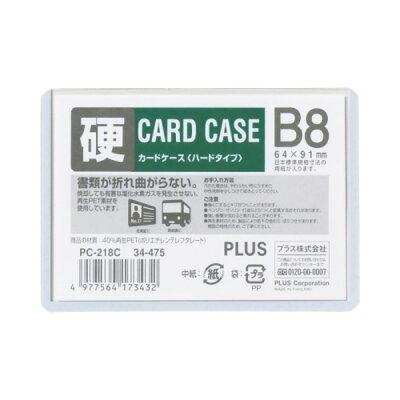 プラス カードケースハード PC-218C