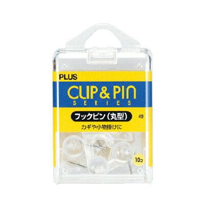 プラス フックピン   丸型 クリアー cp-  cp-