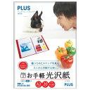 PLUS インクジェットプリンター専用紙 お手軽光沢紙 (A3) 20枚