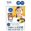 PLUS インクジェットプリンター専用紙 超きれいな光沢紙 (L判) 50枚